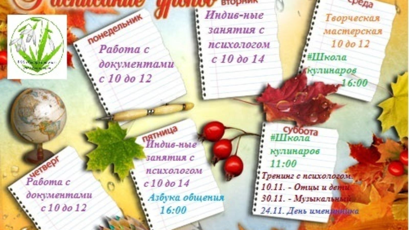 timetable31 - копия