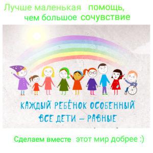 Евпатория помощь детям